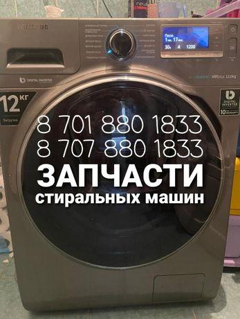 Запчасти на стиральную машину LG