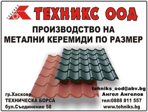 Метални керемиди гр. Хасково - image 1