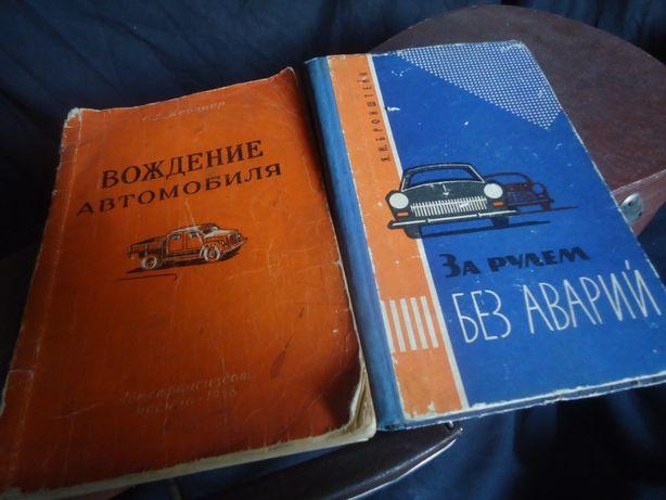 Книги За Рулем Без Аварий 1958 и Вождение Автомобиля
