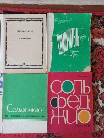 Книги для игры на баяне .