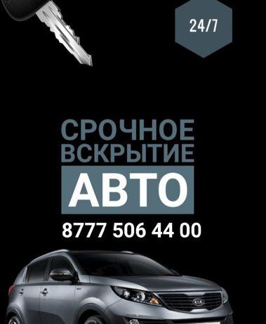 Вскрытие машин, открыть авто Актобе