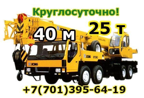 Услуги/аренда автокрана, крана! китаец 25 тонник в Алматы!Недорого!
