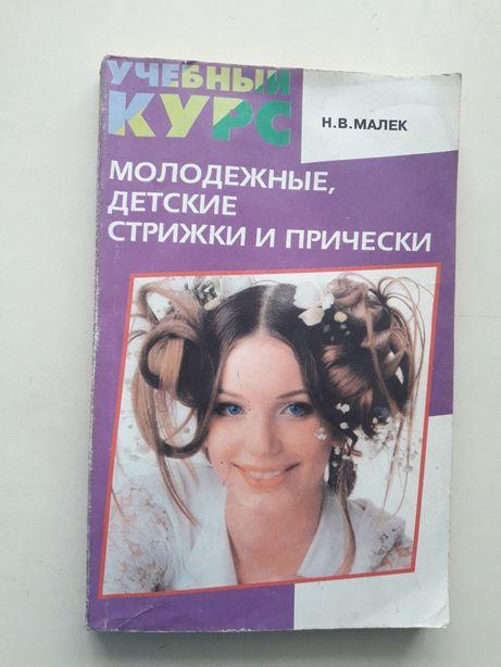 Учебный курс для парикмахеров