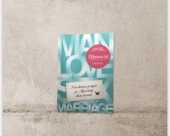 Книга «Как выйти замуж за Мужчину своей мечты»