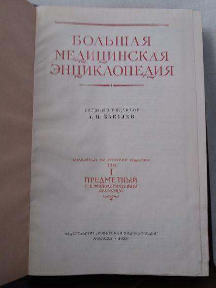 36тома Медицинска енциклопедия на Руски