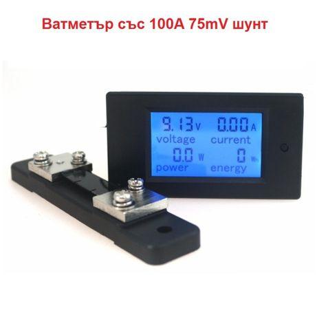 Ватметър (амперметър, волтметър, електромер) с шунт