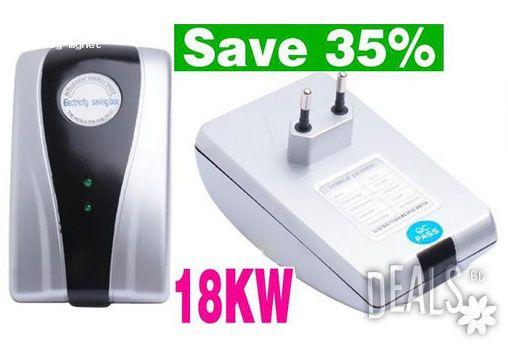 Енергоспестяващо устройство energy saver - разпродажба