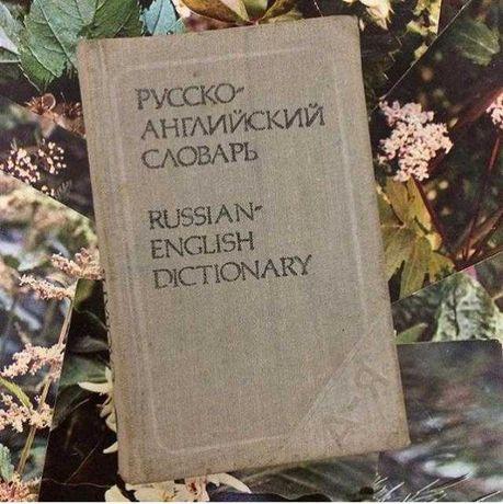 Словарь русско-английский (карманный)
