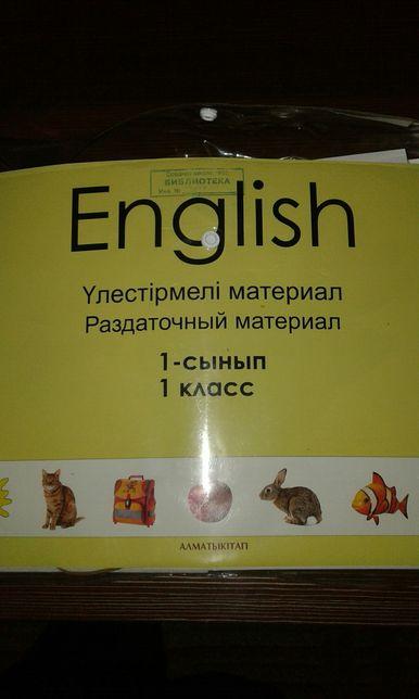 Английский язык. Дидактический материал/наглядное пособие/.