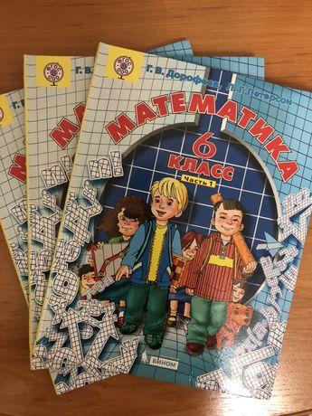 новые учебники Петерсон математика 6 класс