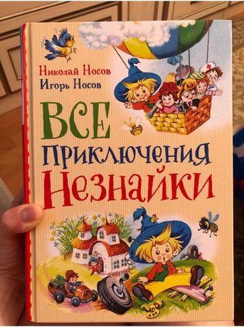 """Продам книгу """"Все приключения незнайки"""""""