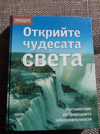 Книга Открийте чудесата на света Много подходяща за подарък