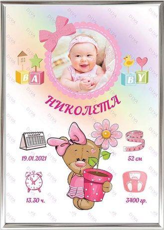 Бебешка визитка в рамка