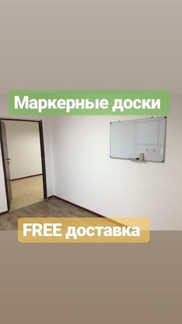 Маркеры,Маркерные и магнитные доски,флипчарт Доставка по Алмате
