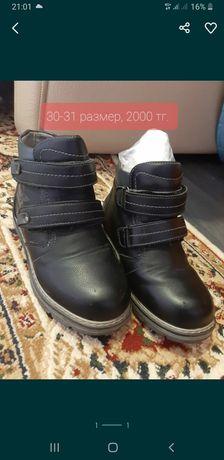 Обувь, осенние ботинки на мальчика