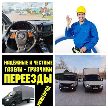 Услуги грузчиков, газели, грузоперевозки, сборка мебели