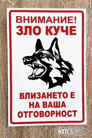 пвц табела Зло куче,