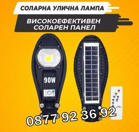 ПРОМОЦИЯ! УЛИЧНО осветление външна соларна лампа с датчик, прожектор