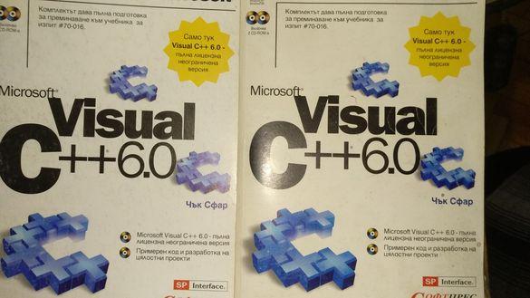 Microsoft Visual C++ 6.0. Том 1-2 Чък Сфар