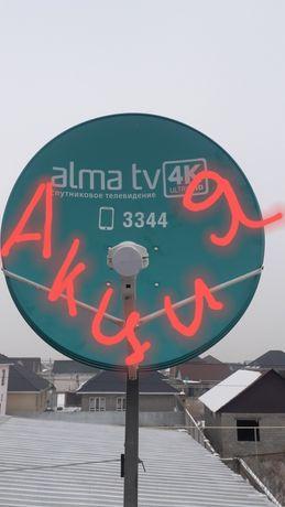 Алма тв. Спутниковое тв.Акция 11999.Цифровое тв. Спутниковые антенны.