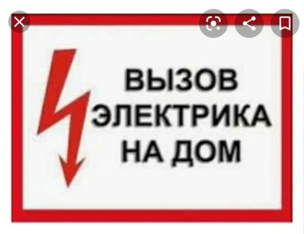 ВЫЗОВ ЭЛЕКТРИКА Алматы не дорго быстро качественно