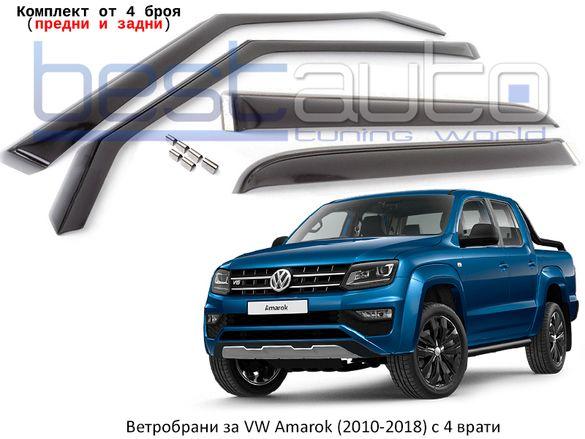 Ветробрани за Фолксваген Амарок / VW Amarok (2010-2018) с 4 врати