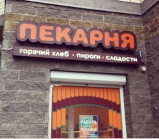 Сдается в аренду пекарня кодитерская