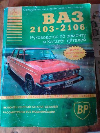 Продам пособие по ремонту ВАЗ 03-06