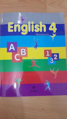 Workbook для 4 класса