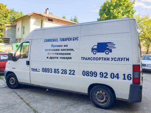 Транспорт , Транспортни услуги
