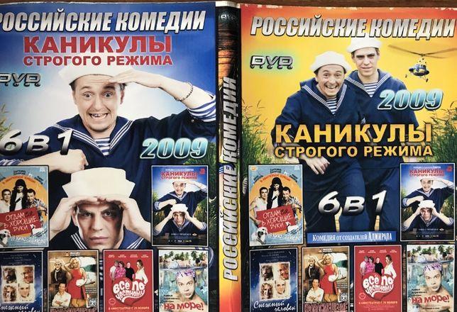 Российские и советские приключенческие комедии и боевики на дисках-DVD