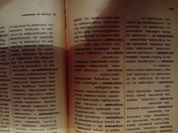 Български синонимен речник гр. Пловдив - image 5