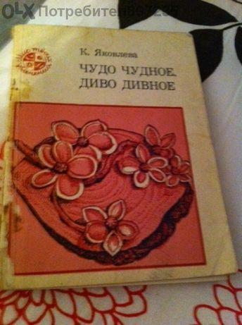 "Книга ""чудо чудное, диво дивное"""