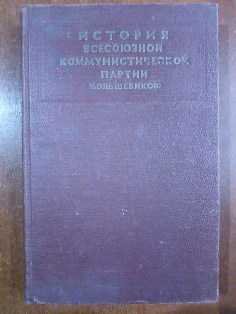 История Всесоюзной коммунистической партии большевиков