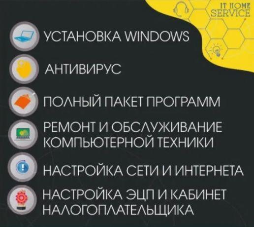 УСЛУГИ ПРОГРАММИСТА Ремонт и установка ПО/Windows 7/10 для ПК/Ноутбуки