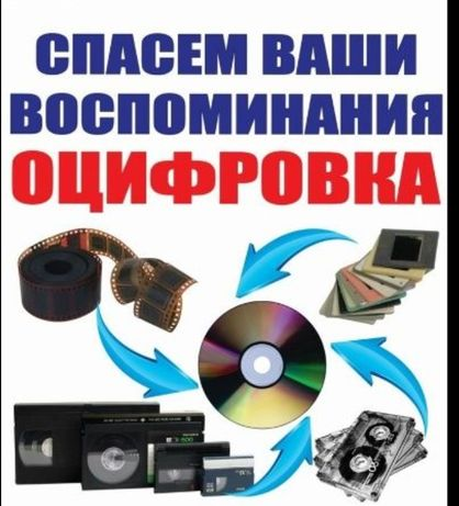 Кассета VHS на флешку