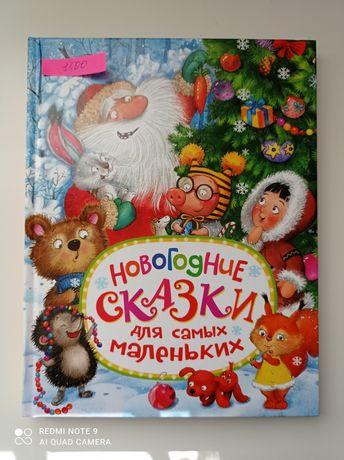 Книги детские развивающие.