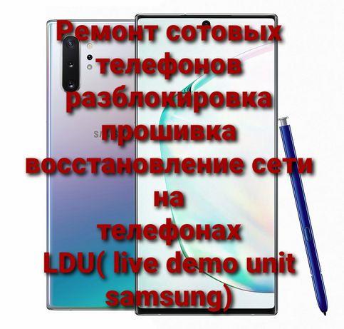 Ремонт сотовых телефонов (LDU-live demo unit, Samsung, iPhone, Apple)