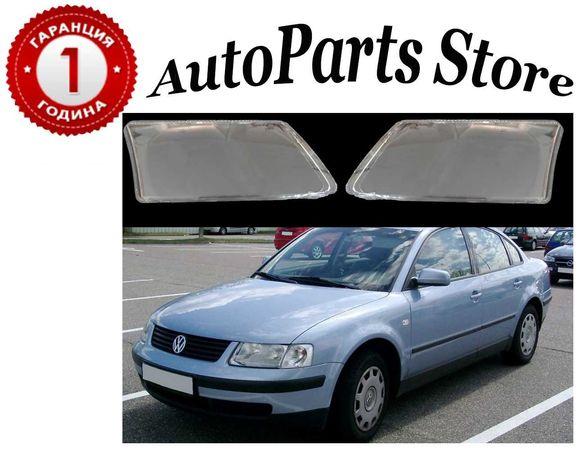 Стъкла за фарове на VW Passat B5 (1996-2000)
