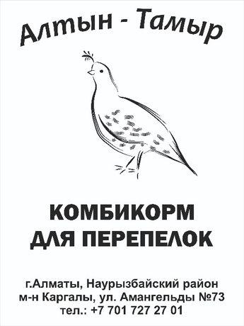 Продам комбикорм для кур и перепелов
