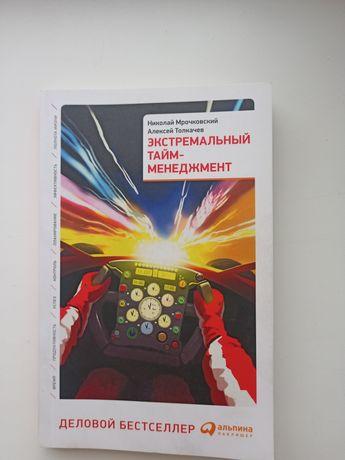 Продам книгу Экстремальный тайм-менеджмент