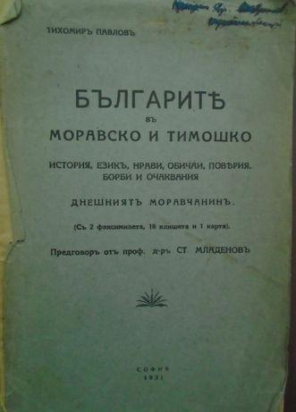 Българите в Моравско и Тимошко - Т. Павлов, 1931