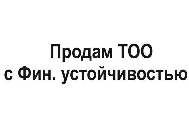 Продается ТОО с опытом работы в Госзакупах, Каспий магазином
