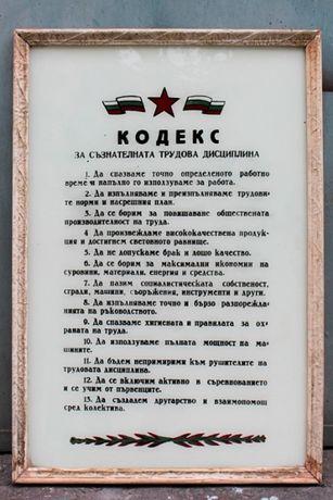 Стари табели от социализма