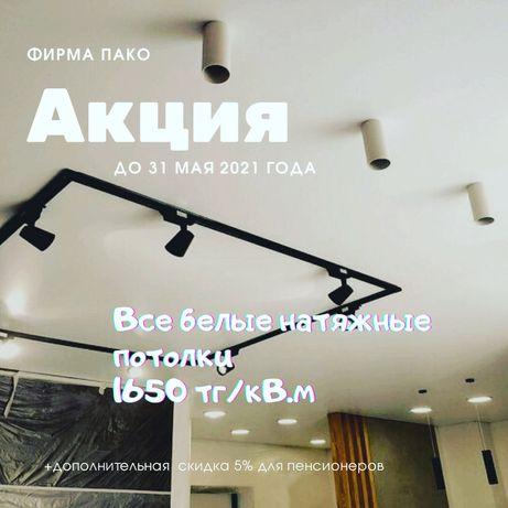 Натяжные Потолки-Фирма ПаКо