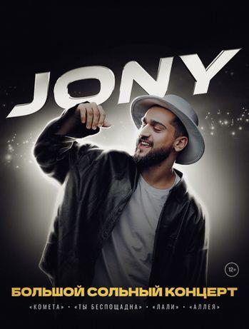 СРОЧНО! Продаем 2 билета на концерт JONY! СКИДКА!