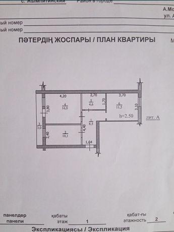 Продам 2-х комн. квартира  в п. Жымпиты.