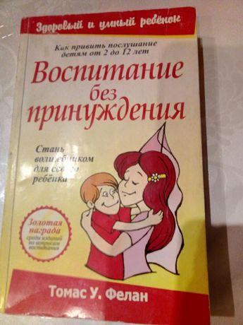 """Продам книгу Томас У. Фелан""""Воспитание без принуждения"""""""