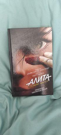 Книга Алита боевой ангел