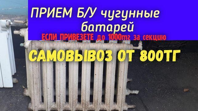 Дорого! Прием чугунных батарей радиаторов продать сдать выкуп дорого!!